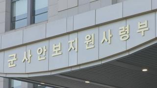 안보지원사 국방부 담당부대장 계급 장군 환원 추진