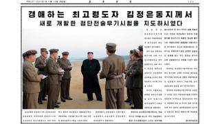 """일본 언론 """"김정은 현지지도 무기는 지대함유도미사일"""""""