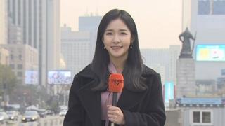 [날씨] 전국 초미세먼지 기승…내일 찬바람 불어 기온 뚝