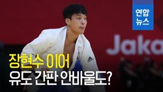 [영상] 장현수 이어 안바울도? 병역특례 봉사활동 서류조작 의혹
