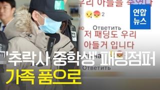 [영상] '집단폭행 추락사' 중학생 패딩점퍼, 가족에 돌려주기로