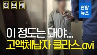 [함보세] 대한민국에서 고액 상습체납자가 사는 법