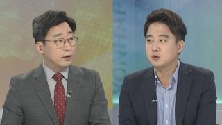 """[뉴스1번지] 이재명 """"경찰, 진실보다 권력 택했다""""…의미는?"""
