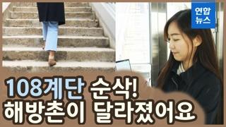 [영상] 이태원 해방촌 108계단 순삭?…승강기 개통