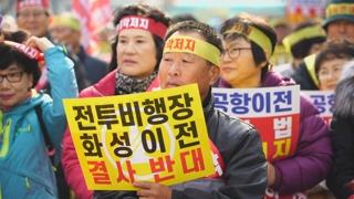 경기 화성주민들 국회서 '군공항특별법 폐기' 촉구