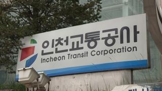 인천교통공사, 직원 '친인척' 3년간 27명 채용