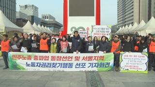 총파업 앞둔 민주노총, ILO 협약비준ㆍ노동관계법 개혁 촉구