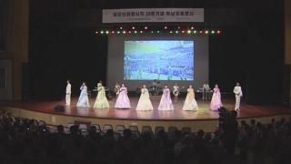 """""""재개, 멀지 않았다""""…금강산서 관광 20주년 행사"""