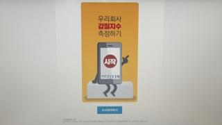 """""""직장 10곳 중 3곳 갑질""""…위법행위 속출"""