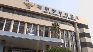 휴가 해양경찰관 제주 게스트하우스서 관광객 성추행