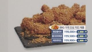 """""""2만원에 치킨 한 마리 못먹어""""…소비자 '부글부글'"""