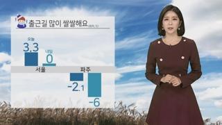 [날씨] 출근길 기온 '뚝'…충북ㆍ남부 먼지농도↑