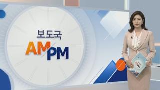 [AM-PM] 'PC방 살인' 김성수 양천경찰서 이송 外