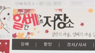 """[핫클릭] 경찰, 일베 '여친인증' 내사…""""엄정수사"""" 外"""
