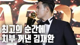 """[자막뉴스] MVP 김재환 """"반성하는 마음으로 야구할 것"""""""