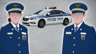 자치경찰제 내년 시범 운영…'무늬만?' 비판도