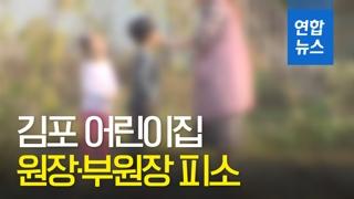 [영상] '김포 맘카페' 사건 학부모, 어린이집 원장·부원장 고소