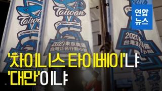 [영상] '차이니스 타이베이'냐 '대만'이냐…24일 국민투표