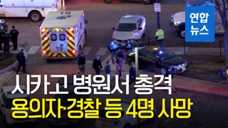 """[현장] 미국 시카고 병원서 """"탕탕탕""""…경찰·용의자 등 4명 사망"""