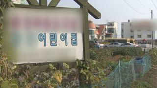 '보육교사 사망' 김포 어린이집 원장ㆍ부원장 피소