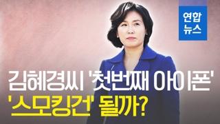[영상] 결정적 열쇠 '김혜경씨 아이폰' 못 찾나? 안 찾나?