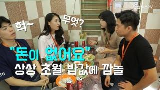 [연합뉴스TV 스페셜] 베트남 현지식당에서 돈이 없어 벌어진 일