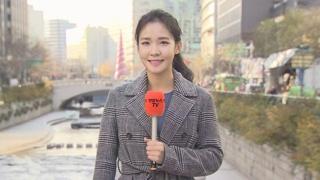 [날씨] 내륙 미세먼지 주의…내일 서울 첫눈 가능성