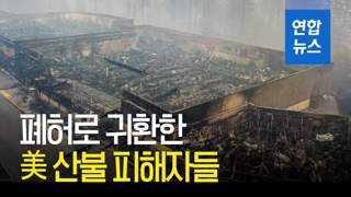 [영상] 폐허가 된 '파라다이스'…최악의 산불이 남긴 것?