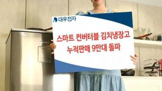 [비즈&] 대우전자 다용도 김치냉장고 판매 9만대 돌파 外