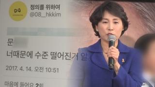 검찰 '혜경궁 김씨' 수사착수…새로운 스모킹 건은?