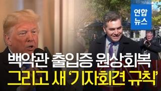 [영상] CNN기자 출입증 돌려준 백악관, 새 '기자회견 규칙' 내세워