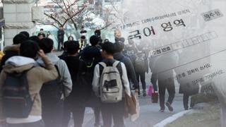 대학수학능력시험은 스피드 테스트? '킬러문항' 논란