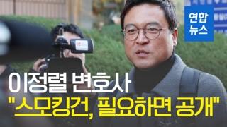"""[영상] '김혜경 고발' 이정렬 변호사 """"스모킹건, 때가 되면 공개할 것.."""