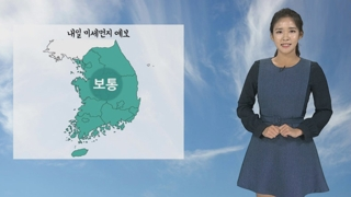 [날씨] 찬바람에 먼지 해소…내일 전국 비ㆍ눈