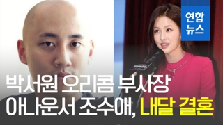 [영상] 두산家 박서원ㆍ아나운서 조수애 '백년가약'…12월8일 결혼식
