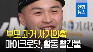"""[영상] 마이크로닷, 부모 과거 사기의혹 논란…방송사 """"상황 지켜볼 것"""""""