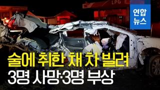 [영상] 목숨 건 '카셰어링'…만취운전 하다 대학동기 3명 목숨 잃어