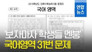 [영상] 보자마자 '멘붕'…수능 국어영역 31번 문제 뭐길래?
