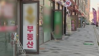 9ㆍ13대책 효과?…서울아파트 매매 '찬바람'