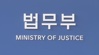 법무부 '막말 논란' 인권정책과장 징계 청구