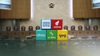 민주 법관탄핵 논의 즉각 착수…탄핵명단 검토