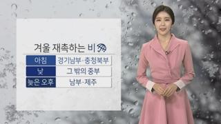 [날씨] 전국 눈ㆍ비 온 뒤 '초겨울 추위'…중부 첫눈 가능성