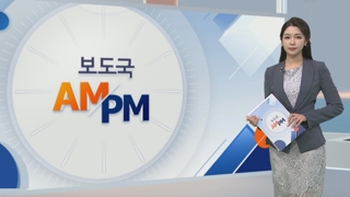[AM-PM] 'PC방 살인' 김성수 수사결과 발표 外