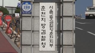 [핫클릭] 검찰, 춘천 연인 살해 20대 구속 기소 外