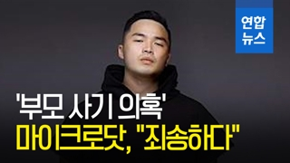 """[영상] 마이크로닷, 부모 사기의혹 사과…""""책임지겠다"""""""