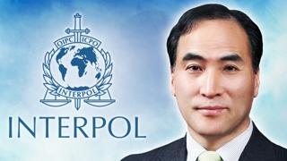 미국, 인터폴 총재 선거에 한국인 김종양 부총재 지지