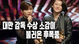 [자막뉴스] 대만영화제서 터진 양안갈등…판빙빙도 가세