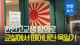 [영상] '목표 달성' 한인고교생 항의로 떼어내진 욱일기