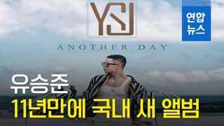 [영상] 이번엔 용서받을 수 있을까…유승준 11년만에 국내 새 앨범