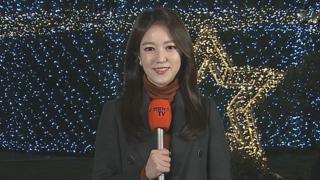 [날씨] 밤사이 기온 뚝…내일 아침 서울 영하 3도
